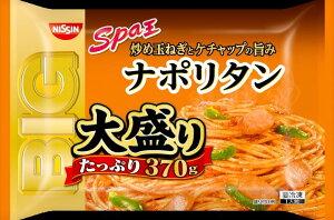【送料無料】日清 スパ王BIGナポリタン大盛り370g×14袋(1ケース) 【冷凍】