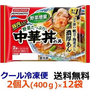 【送料無料】 味の素 野菜たっぷり中華丼の具 2個入り  400g(200g×2個)X12袋(1ケース) 【冷凍食品】食べ応えのあるたっぷりの具材を、帆立・海老だしのコク深い濃厚あんで絡めた