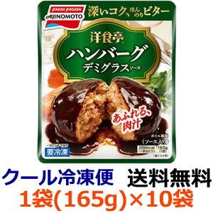 【送料無料】味の素 洋食亭 ジューシーハンバーグ 1袋(165g)×12袋(1ケース) 【冷凍】切った瞬間にあふれる肉汁と、コク深く、ほんのりビターなデミグラスソースが絶妙に絡み合う、「