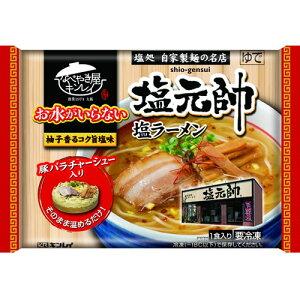 【送料無料】キンレイ お水がいらない 塩元帥 塩ラーメン 493g×12袋(1ケース) 【冷凍】