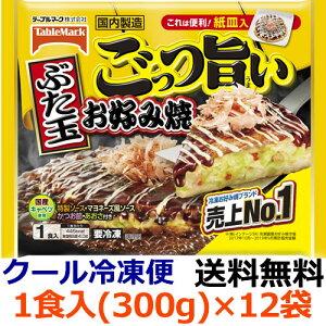 【送料無料】テーブルマーク ごっつ旨いお好み焼 ぶた玉 1食入(300g)×12袋【冷凍】シャキシャキのキャベツ、ふんわり生地、ジューシーなぶた肉が食欲をそそります。