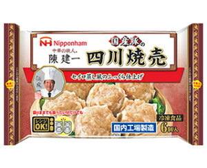 【送料無料】日本ハム 中華の鉄人 陳建一 国産豚の四川焼売 6個×15袋(1ケース) 【冷凍】