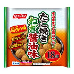 【送料無料】ニッスイ たこ焼きねぎ醤油 18個×12袋(1ケース) 【冷凍】