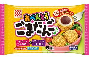 【送料無料】ケイエス おべんとうごまだんご100g×12袋(1ケース) 【冷凍】