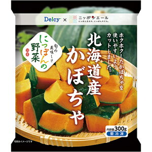 デルシー 北海道産かぼちゃ 300g×15個 【冷凍食品】