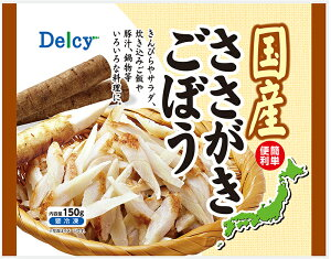 デルシー 国産ささがきごぼう150g×12袋【送料無料】【冷凍食品】