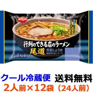 日清食品 行列のできる店のラーメン 尾道 2人前(352g) X12袋【送料無料】【冷蔵配送】 食べごたえのある太麺と、和風だしをきかせたっぷりの背脂を浮かべた醤油スープです。小豆島「醤
