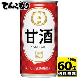 月桂冠 甘酒 190g缶×60本 (2ケース)【送料無料】酒粕の風味が楽しめるコクある味わいの甘酒。うれしい食物繊維入り。