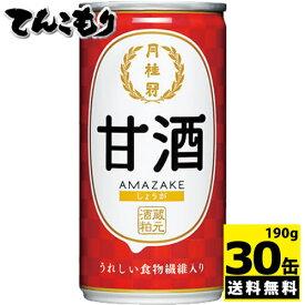 月桂冠 甘酒(しょうが入り) 190g缶×30本【送料無料】酒粕の風味が楽しめるコクある味わいの甘酒。うれしい食物繊維入り。