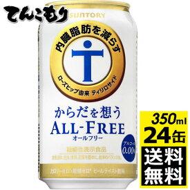 サントリー からだを想うオールフリー 350ml×24本(1ケース)【送料無料】ノンアルコールビールテイスト飲料 レギュラー缶