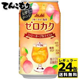 アサヒ ゼロカク ファジーネーブルテイスト  350ml×24本(1ケース)【送料無料】ちょっとオトナの気分が楽しめる、ノンアルコールのカクテルテイスト清涼飲料です。