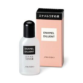☆資生堂認定ショップ☆ 資生堂 エナメルうすめ液NA