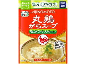 味の素 味の素 丸鶏がらスープ 塩分ひかえめ 40g×80個 【送料無料】