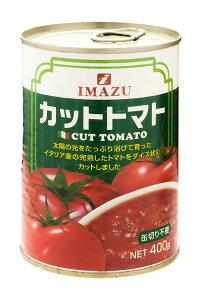 今津 イタリア産 カットトマト 400g 缶 ×24個  トマト缶 /カット/ 缶詰/ 完熟トマト