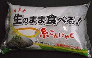 【ダイエットに最適!】 生のまま食べる! 糸こんにゃく 白 250g