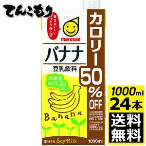 マルサン 豆乳飲料 バナナ カロリー50%オフ 1000ml24本(6本X4) 【送料無料】マルサンアイ 豆乳 1L 4ケース(24パック入り)