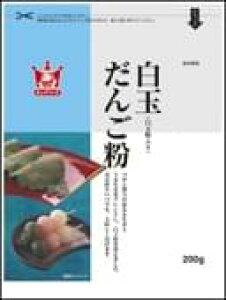 日の本キング 白玉だんご粉200g ×10個【送料無料】