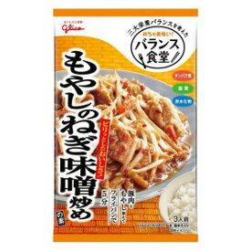 グリコ バランス食堂もやしのねぎ味噌炒めの素 78g×10個×2セット