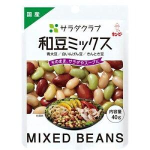 キユーピー サラダクラブ和豆ミックス(青大豆、白いんげん豆、きんとき豆) 40g×40個 【送料無料】