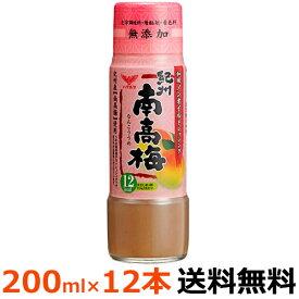 ハグルマ 和風ノンオイルドレッシング 紀州南高梅 200ml×12本(瓶)【送料無料】紀州南高梅を使用。さわやかな梅の酸味にかつおと昆布のうまみを加え、隠し味にみそとにんにくのコクを加えました。酸味をおさえ、食べやすい味に仕上げています。 化学調味料不使用です。