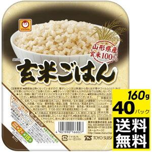 東洋水産 玄米100%の玄米ごはん 160g×40個【送料無料】パックごはん レトルトご飯 ごはん