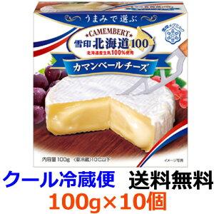 雪印メグミルク 雪印北海道100 カマンベールチーズ 100g×10個 【送料無料】【冷蔵】北海道の酪農とチーズづくりの歴史とともに歩んできた雪印メグミルクが、北海道にこだわって、北海道
