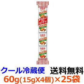 六甲バター QBB アーモンド入りベビー 60g(15g×4個)×25袋【送料無料】【冷蔵】クラッシュしたアーモンドの粒々食感と、ローストした香ばしさをお楽しみいただけるベビーチーズです。Q・B・B