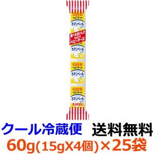 六甲バター QBB カマンベール入りベビー 60g(15g×4個) ×25袋 【送料無料】【冷蔵】「日本人好みのミルキー感」、「白カビ独特の芳醇な香り」、「やわらかい食感」等にこだわりまし