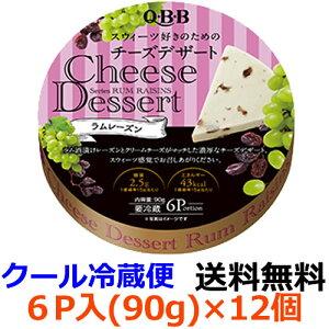 Q・B・B チーズデザート ラムレーズン6P (90g)×12個 【送料無料】【冷蔵】六甲バター QBB カットしたラム酒漬けレーズンをたっぷり散りばめた。大人の風味のチーズデザートです。