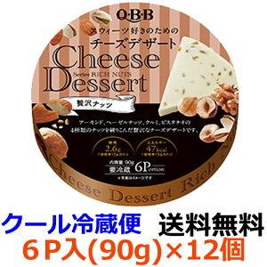 Q・B・B チーズデザート 贅沢ナッツ6P(90g)×12個 【送料無料】【冷蔵】アーモンド、ヘーゼルナッツ、クルミ、ピスタチオの4種のナッツを混ぜ込んだ濃厚な味わいのチーズデザートです