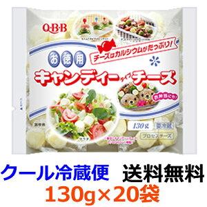 Q・B・B 徳用キャンディーチーズ130g×20袋【送料無料】 【冷蔵】1粒標準5gで食べやすい、ひねり包装の一口サイズのチーズです。おやつやおつまみに最適です。六甲バター QBB