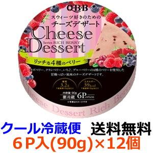 Q・B・B  チーズデザート リッチな4種のベリー6P(90g)×12個 【送料無料】【冷蔵】ラズベリー、クランベリー、いちご、ブルーベリーの4種類のベリーを使用した甘酸っぱい風味のチーズデ