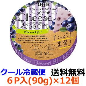 Q・B・B チーズデザート ブルーベリー6P(90g)×12個 【送料無料】【冷蔵】ドライブルーベリーを粒のまま使用しており、見た目の存在感、食べた時のつぶつぶ果肉感を楽しめるフルーティ