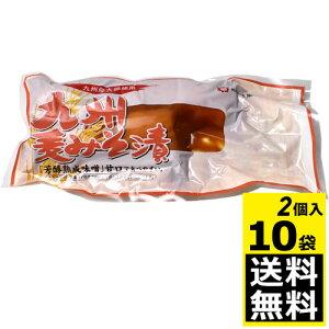 太陽漬物 九州麦みそ漬 2個入り ×10袋 【送料無料】九州産大根使用! たくあん漬 太陽漬物 たくあんメーカーの自信作です。「芳醇熟成味噌」甘口で食べやすい。