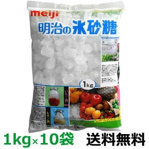 明治フードマテリア 氷砂糖クリスタル 1kg×10袋【送料無料】中日本氷糖製造 国内製造