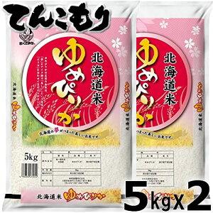 ゆめぴりか 北海道産 10kg(5kg×2) 令和元年産 白米【精米】北海道地方 新しい日本の米どころ、北海道の雄大な大地で育ったお米です。
