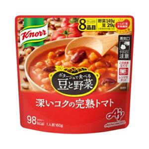 味の素 クノール ポタージュで食べる豆と野菜 深いコクの完熟トマト 160g×7個