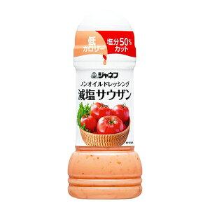 キユーピー ジャネフ ノンオイルドレッシング 減塩サウザン 200ml ×12個 /低カロリー /塩分50%カット /温野菜 / シーフードサラダ