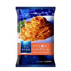 日清製粉 青の洞窟 ズワイ蟹の トマトクリーム 270g X14袋(1ケース)【送料無料】【冷凍食品】