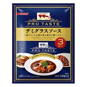日清フーズ ママー PRO TASTE デミグラスソース 390g(130g×3袋入り)×24個