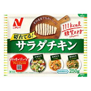 ニチレイ 切れてる!サラダチキン 250g×12個 【冷凍食品】