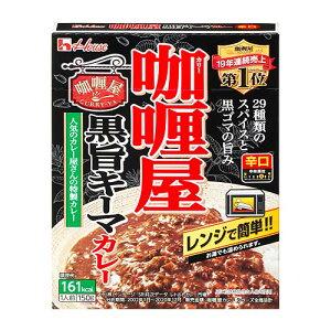 ハウス食品 カリー屋黒旨キーマカレー <辛口> 150g ×10個 /黒ゴマの旨み /黒こしょう /たけのこの食感