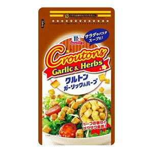 ユウキ食品 MC クルトンガーリック&ハーブ 25g ×10個(2セット) /トッピング用食材 /ニンニク /ハーブ