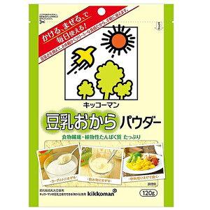 キッコーマン 豆乳おからパウダー 120g×10個