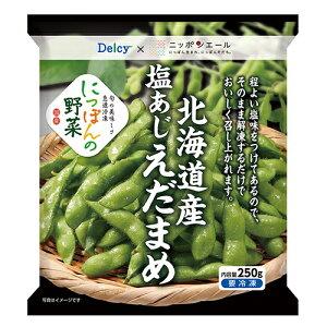 デルシー 北海道産塩あじえだまめ 250g×20個 【冷凍食品】