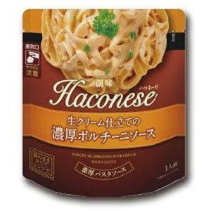 創味 Haconese ハコネーゼ 生クリーム仕立ての濃厚ポルチーニソース 1人前 130g×24個 <袋のまま立ててレンジで><濃厚パスタソース>