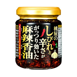 桃屋 しびれと辛さががっつり効いた麻辣香油 105g×6個