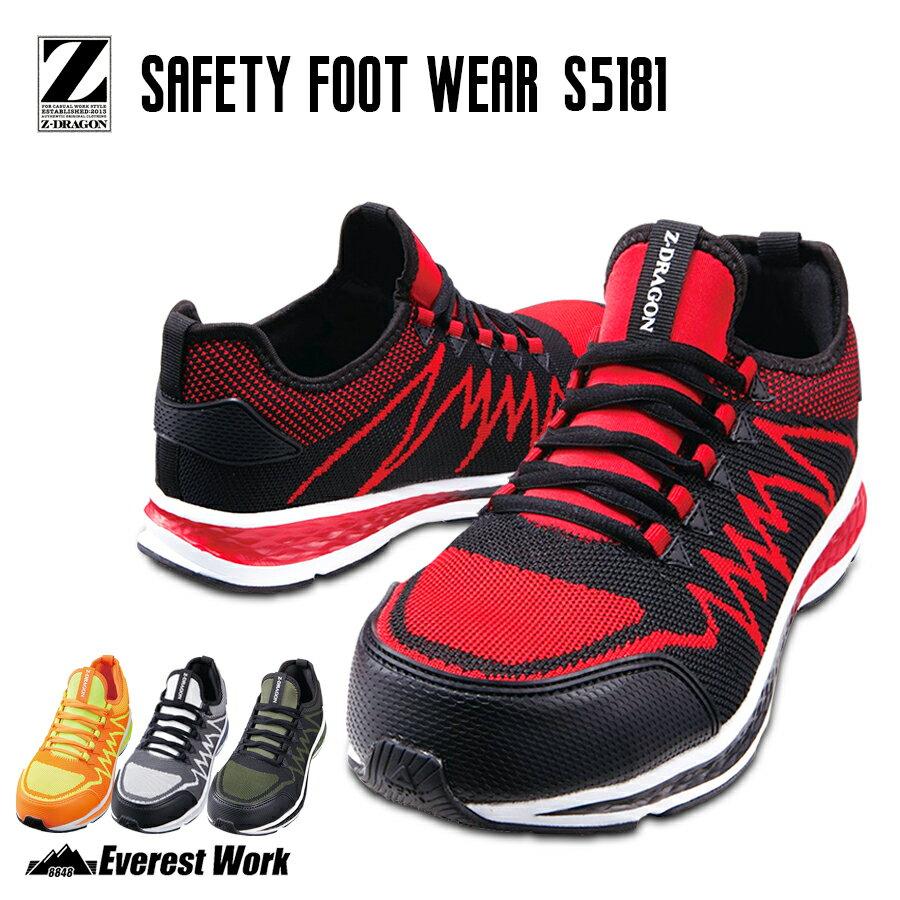 送料無料 安全靴 Z-DRAGON 作業靴 セーフティシューズ ニット スポーティ EVA 軽量 ワークシューズ 防災 倉庫 クッション性 ホールド性 スチール先芯 S5181 『4カラー』自重堂