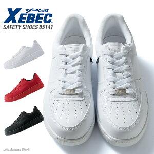 安全靴 耐滑 耐油底 衝撃吸収 抗菌防臭 人気 男女兼用 レディース メンズ セフティーシューズ プロテクティブスニーカー 作業靴 定番 4E JSAA B種 XEBEC ジーベック 85141 22cm〜30cm