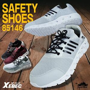 安全靴 作業靴 スリッポン ジーベック XEBEC レディース メンズ 防災 3E 鋼製先芯 通気性 衝撃吸収 耐滑 抗菌 防臭 軽量 耐油 ゴム底 EVA JSAA A種認定 85146